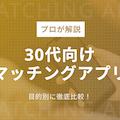 忖度ナシ!30代の出会いにおすすめなマッチングアプリ10選 男性&女性ともに必見!