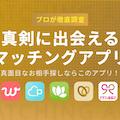 決定版!真剣に出会えるマッチングアプリ5選 真面目なお相手探しならこのアプリ