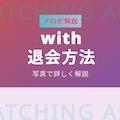 withの退会方法を詳しく解説 アプリを消すだけでは解約できない!